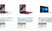 DELL/Lenovoほか人気PCがセール特価に、Amazonタイムセール祭り特集