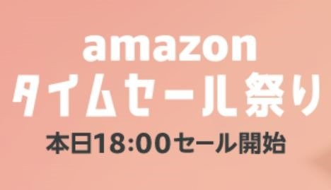 amazon-sale-201803.23.1