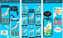 学び遊ぶ『しらべる日本地図』などが無料に、iPhone/iPadアプリセール 2018/3/9