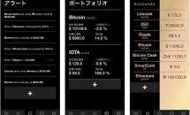 仮想通貨の価格を知る『Cryptocurrency価格トラッカー』などが無料に、iPhone/iPadアプリセール 2018/3/12