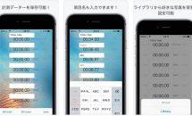 複数の時間を計測『マルチストップウォッチ』などが無料に、iPhone/iPadアプリセール 2018/3/14