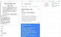 翻訳もできるOCRスキャナ『写真の翻訳』などが無料に、iPhone/iPadアプリセール 2018/3/21