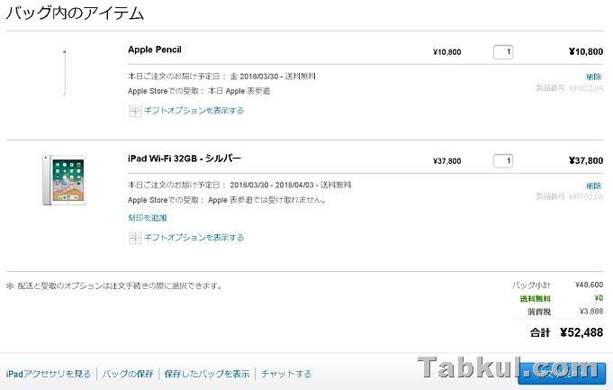iPad-Apple-pencil-order.1