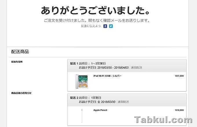 iPad-Apple-pencil-order.2.1