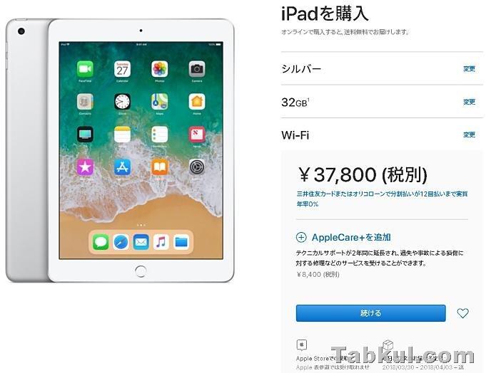 iPad-Apple-pencil-order3