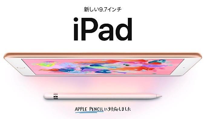 ipad-20180328