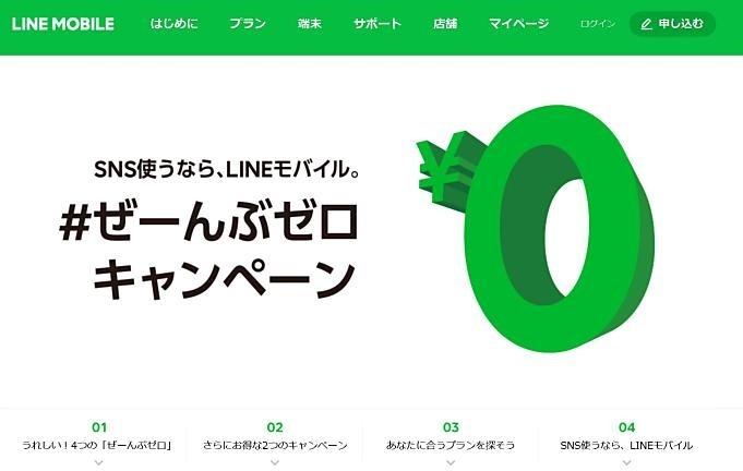 line-news-20180320
