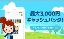 LINE Pay、全国ローソンで最大3,000円キャッシュバック・キャンペーン発表