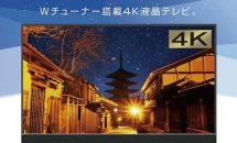 maxzen、4K液晶テレビを49V型5.38万円、55型6.48万円で発表/発売日・価格・仕様