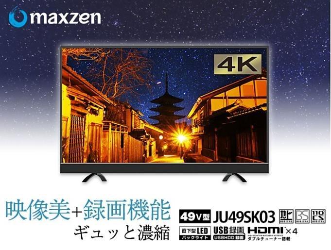 maxzen-JU49SK03