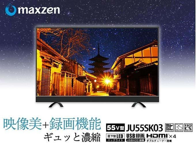 maxzen-JU55SK03
