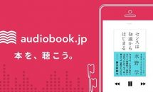 月額750円でオーディオブック聴き放題、オトバンクが10年目にして決断