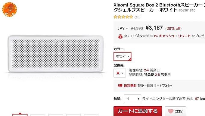 xiaomi-square-box-2-bluetooth-speaker
