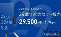 ASUS、ZenFoneとアクセサリーのセットで31,860円の「29周年記念お楽しみセット」発売