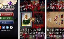 通常500円が240円に『人狼ゲーム〜牢獄の悪夢〜スペシャル版』などが値下げ、Androidアプリ・セール 2018/4/2