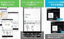 通常980円のベスト有料アプリ受賞・手書き変換IME『mazec3』が500円ほか、Androidアプリ値下げセール 2018/4/27