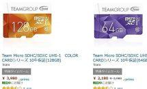 (終了)4/9限り、MicroSDカード128GBが3980円などが値下げ中―Amazonタイムセール
