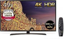 (終了)4/12限り、LG 49V型4K液晶テレビが特選商品などで値下げ中―Amazonタイムセール