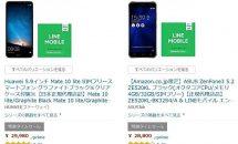 Huawei Mate 10 liteやASUS ZenFone 3などが特価に、タイムセール祭り2日目