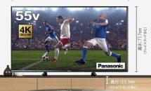 (終了)4/27限り、パナソニック55V型4K液晶テレビVIERAが特選商品など値下げ中―Amazonタイムセール