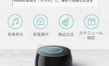 (終了)4/28限り、Amazon Alexa搭載スマートスピーカー『Eufy Genie』などが値下げ中―Amazonタイムセール