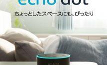 今日まで1500円OFF、4/3一般発売の『Echo Dot』がセール中