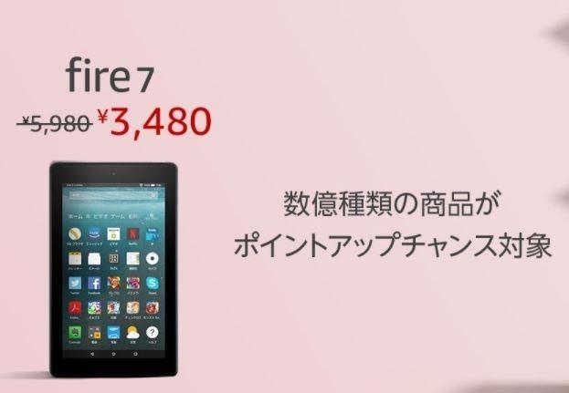 fire-hd-sale-20180425