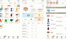 冷蔵庫の在庫管理『うちメモ Viewer』などが無料に、iOSアプリ値下げ情報 2018/4/5