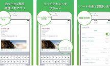 通常2800円のEvernoteクライアント『Qisa』が480円に他、iOSアプリ値下げ情報 2018/4/10