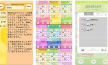 日本語サポートのカレンダー『iWeeky Calendar』などが無料に、iOSアプリ値下げ情報 2018/4/20