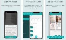 通常360円のOCR搭載スキャナ『WorldScan Pro』などが無料に、iOSアプリ値下げ情報 2018/4/25
