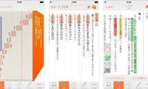 通常1700円の「三省堂国語辞典 第七版 公式アプリ」が960円に他、iOSアプリ値下げ情報 2018/4/27