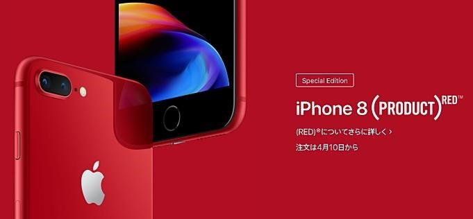 iPhone-8-red.1