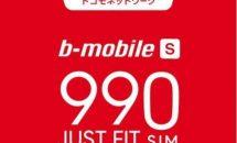 日本通信 ドコモ回線「b-mobile S 990ジャストフィットSIM」発表/音声対応で月990円~発売日