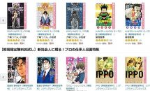 NARUTOなど多数が試し読みOKに、集英社 春のデジタルマンガ祭「春マン!!2018」開催中