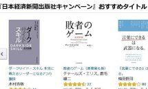 4/26まで40%ポイント還元、Kindleストアで日本経済新聞出版社キャンペーン開催中 #電子書籍