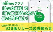 mineo、iOS版「mineoアプリ」発表、主な機能 #格安SIM