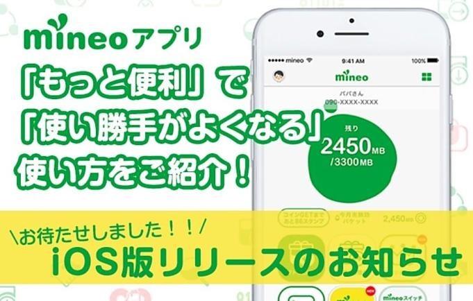 mineo-20180410