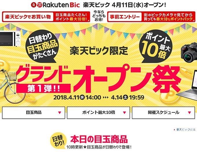 rakutenbic-sale-20180412.14