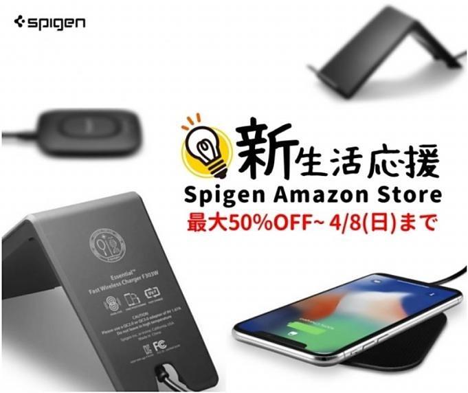 spigen-sale-20180408.1