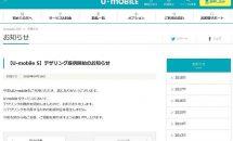 U-mobile、ソフトバンク回線でテザリング提供開始―追加料金なし