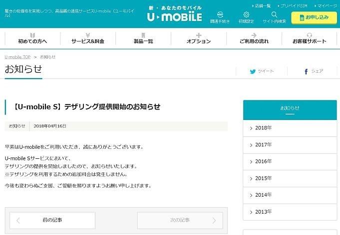 u-mobile-news-20180416