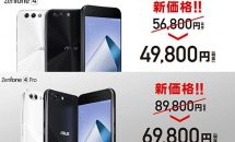 ASUS ZenFone 4(ZE554KL)が7000円OFFの価格改定、Proは在庫切れに