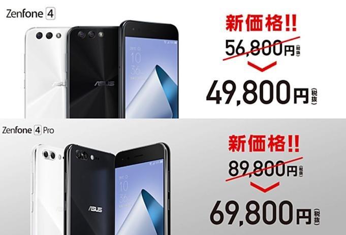 ASUS-Zenfone-price-down-20180511