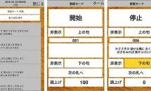 通常3000円の競技かるた『ありあけ2』が1500円に他、Androidアプリ値下げセール 2018/5/4