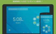 通常520円の『スマートランチャー Pro3 (SmartLauncher)』が130円ほか、Androidアプリ値下げセール 2018/5/8