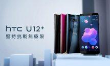 HTC U12+(U12 Plus)の紹介動画とハンズオン動画