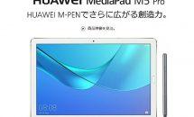 筆圧4096ペン搭載10.8型『HUAWEI MediaPad M5 Pro』発表、スペック・価格・動画