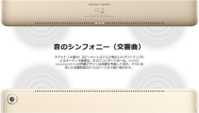 Huawei-Media-Pad-M5.Pro-jp.3