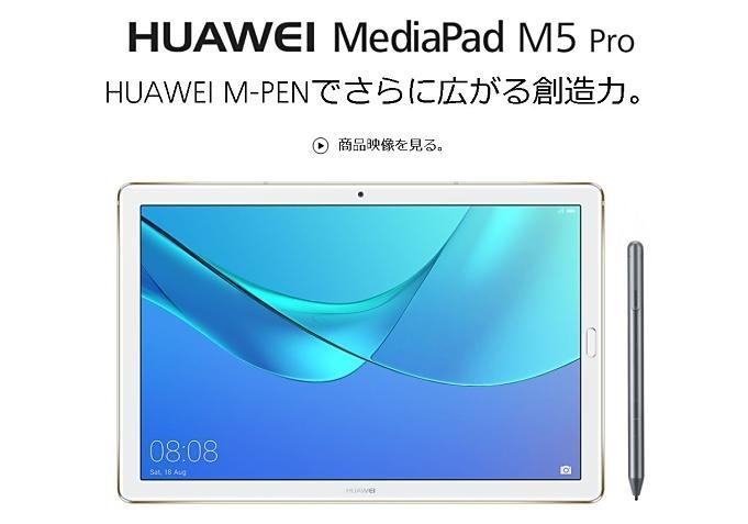 Huawei-Media-Pad-M5.Pro-jp